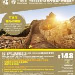 中国旅行へオススメなSIMカード 規制を回避するベストな手段は