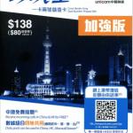 「越境王(跨境王) 加強版」:中国長期旅行へオススメなチャイナユニコム(中国総通)のSIMカード