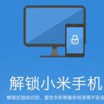 Xiaomi Mi5にカスタムROMを導入する ーーブートローダーアンロック解除申請