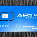 世界中で使えるクラウドSIM 「AirSIM」を国内で試す