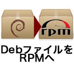 debパッケージをrpm形式に変換する「alien」