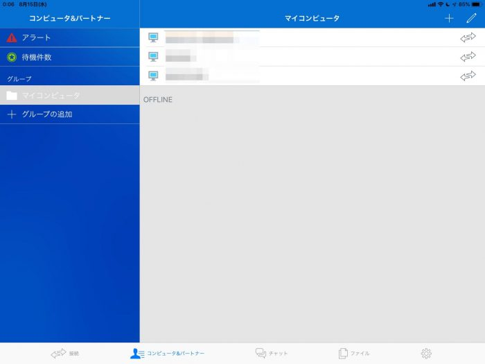 teamviewer-account