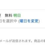 「Amazon Day 配達」(Amazon Day便)が日本のAmazon.co.jpでも利用可能に?