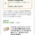 Amazon Day配達(Amazon Day便)を使えば、あわせ買い対象商品も一点からお急ぎ便と同等に購入可能
