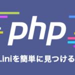 利用されているphp.iniの場所をいとも簡単に検索する方法 ——Wordpressのファイル・画像アップロード容量上限値の変更まで
