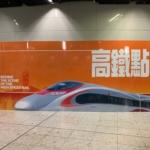 香港から深センへの移動には「高速鉄道」を使おう ————2019年版最新深センへの行き方