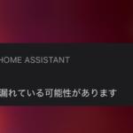 Home Assistantの新しいiPhoneアプリに対応した通知(画像付き通知、重大な通知、をオートメーションで作る