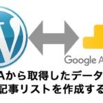 Wordpress Popular Postsより軽量かつデータ精度の高い人気記事表示プラグイン「Simple GA Ranking」を使う