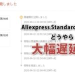 Aliexpress Standard Shippingで大幅な遅延が発生中。回復には時間がかかる可能性も