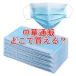 マスクや消毒グッズ・パルスオキシメーター等を最も早く輸入できる中華通販サイトはどこか? ――たぶん、BangGood