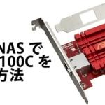 freenasなどFreeBSD環境でAquantiaのAQC107チップ採用の10GbE/10GBASE-Tカード「XG-C100C」を使う