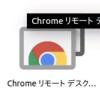 Google Chromeのリモートデスクトップを使ってLinux(Ubuntu)にリモートアクセス